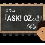 コラム 「ASK! OZくん!」File#001 ミニクーパー 幌のスイッチはどこ?